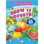Книга Овочі та фрукти