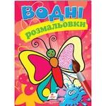 Книга Водные раскраски Бабочка (укр)