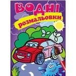 Water Coloring Car Book