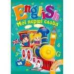 Книга Мои первые слова. English - купить, цены на Ашан - фото 1