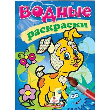 Книга Водные раскраски Собака