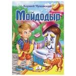 Книга Корней Чуковский Мойдодыр на русском