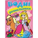 Книга Водяні розмальовки Принцеси (укр)