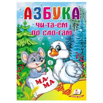 Alphabet Read in Syllables Book - buy, prices for Auchan - photo 1