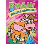 Книга СкРа5В_Водні розмальовки (корова) (укр)/50