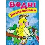Книга Водные раскраски Попугай (укр)