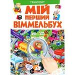 Книга Мой первый Виммельбух Транспорт