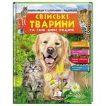 Книга Домашние животные и их дикие сородичи