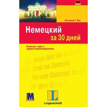 Книга Немецкий за 30 дней с аудио-CD
