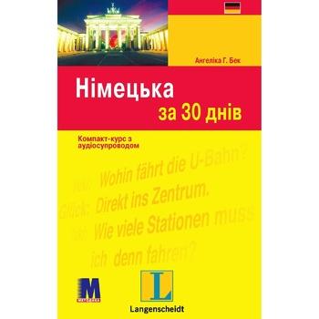 Книга Немецкий 30 дней Компакт курс с аудио-CD