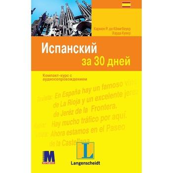 Книга Испанский за 30 дней+CD(рус)