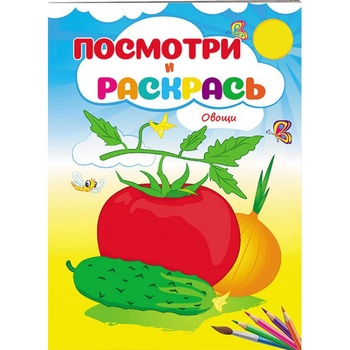 Look and Paint Vegetables Book (ru)