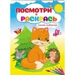 Книга Посмотри и раскрась Лесные животные (рус)