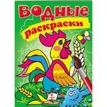 Книга Водные раскраски Петух (рус)