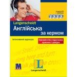 Книга Англійська за кермом +4 аудіо-CD в коробці Методика