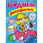 Water Coloring Pages Doll Book (ru)