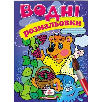 Книга Водні розмальовки Ведмідь (укр)