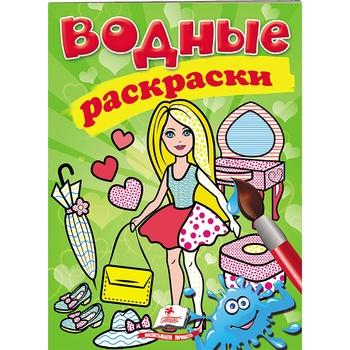 Книга Водные раскраски Кукла 2 (рус)
