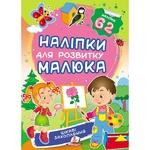 Книга Наклейки для развития малыша Интересные увлечения (укр)