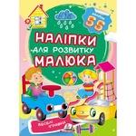 Книга Наклейки для развития малыша Веселые игрушки (укр)