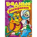 Owl Water Coloring Book (ru)