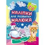 Книга Наклейки для развития малыша Смешные животные (укр)