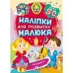 Книга Наклейки для развития малыша Принцессы (укр)