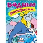 Книга Водные раскраски Тюлень (рус)