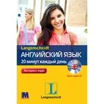 Книга Английский язык 20 мин ежедневно + аудио