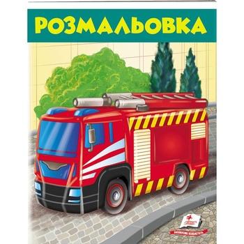 Книга Розмальовка Пожежна машина (укр)