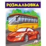 Книга Розмальовка Автобус  (укр)