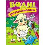 Книга Водные раскраски Овца