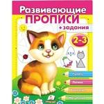 Book Developmental recipes + tasks 2-3. Kitten