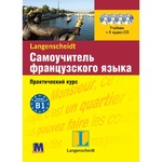 Книга Самовчитель французької мови + 4 аудіо CD