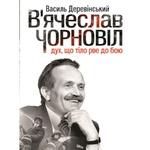 Book Vasyl Derevinsky The Spirit That Tears the Body to Battle