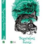 Book Ukrainian Fables