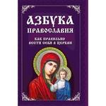 Книга Владислава Миронова Азбука Православия