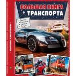 Book M. Zhuchenko Big Book of Transport
