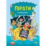 Книга Пірати Розмальовка