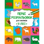 Book A. Aleshicheva First Coloring Pages for Kids. In the Forest