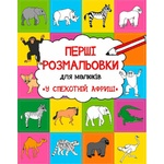 Book A. Aleshicheva First Coloring Pages for Kids. In Hot Africa
