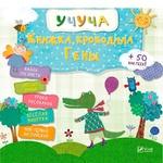 Book Uchucha. Crocodile Gena's Book