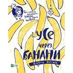 All Through Bananas Book