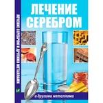 Книга Лечение серебром и другими металлами