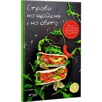 Книга Блюда на каждый день и на праздники - купить, цены на Ашан - фото 1