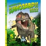 Книга М. Жученко Динозавры