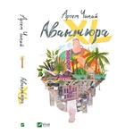 Book Artem Chapai Adventure