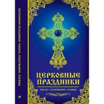 Книга Церковні Свята