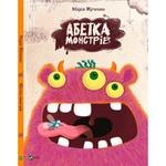 Книга М. Жученко Абетка монстрів