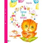 Книга Татуся Бо Тортик для котика